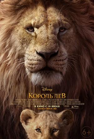 Король Лев Днепр