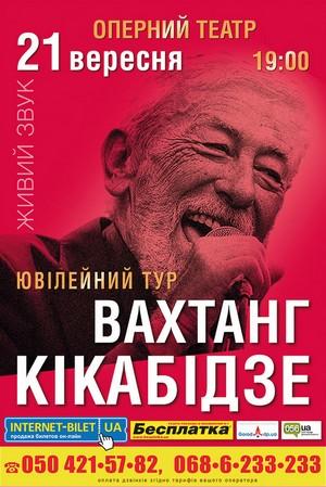 Вахтанг Кикабидзе в Днепре