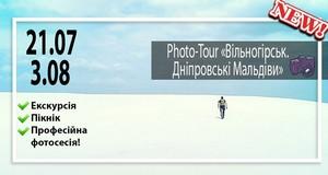 Экскурсия Вольногорск. Днепровские Мальдивы