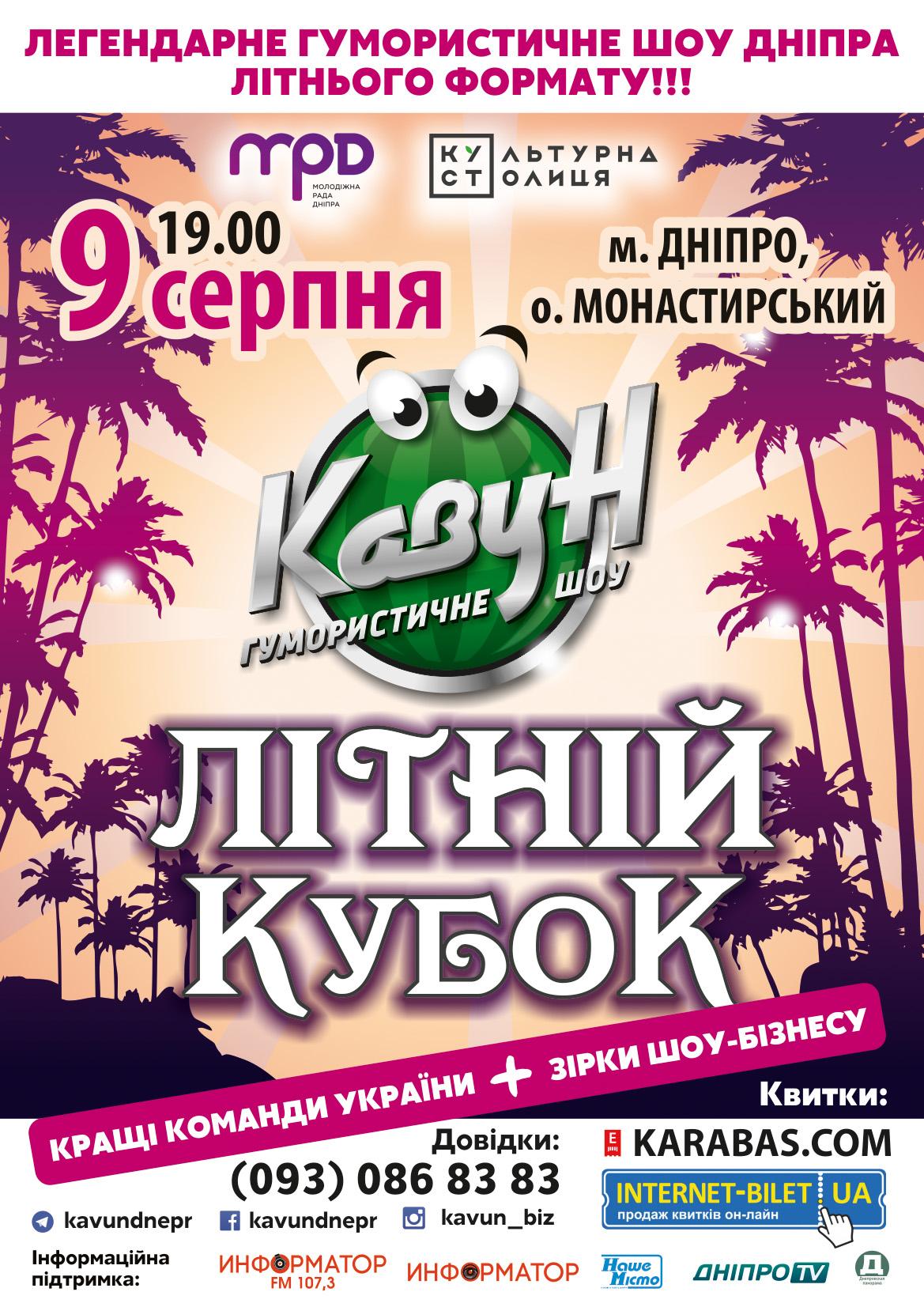 В Днепре объявлена регистрация на летний Кубок юмористического шоу «КаВуН-2019»