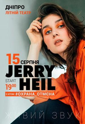 Jerry Heil в Днепре