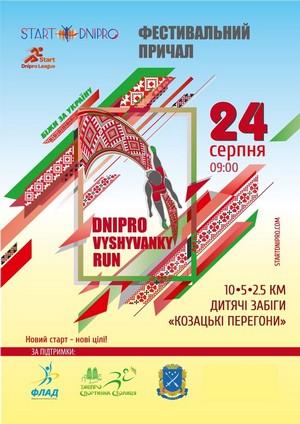 Сімейний забіг «Dnipro Vyshyvanky Run»