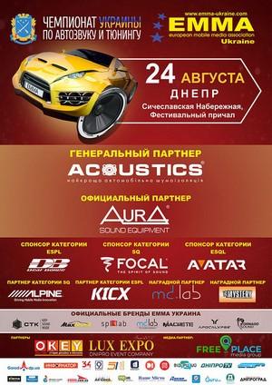 Чемпіонат України з автозвуку та тюнінгу
