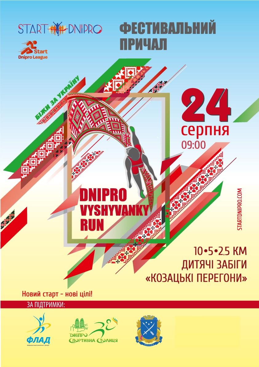В мэрии Днепра рассказали, как город будет праздновать День Независимости Украины