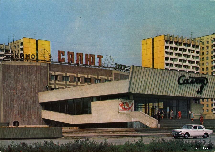 Таким был кинотеатр «Салют» в 1980 году. Афиша фильма «Осенний марафон» Печальный закат сиявшего «Салюта»