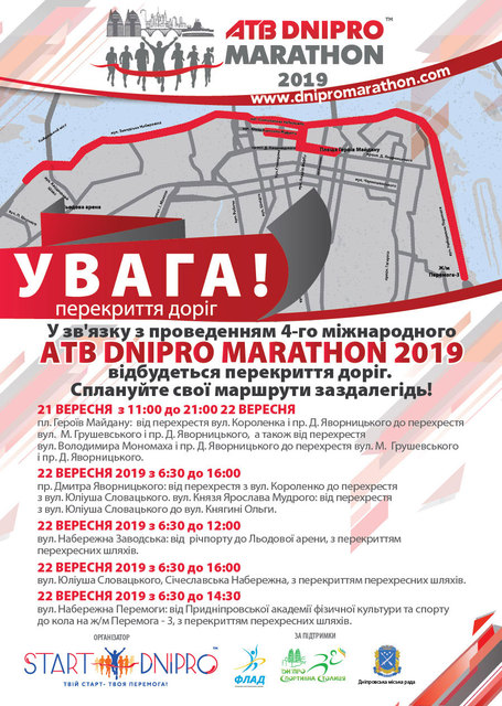 Перекрытие движения транспорта 21-22 сентября из-за проведения «ATB Dnipro Marathon»