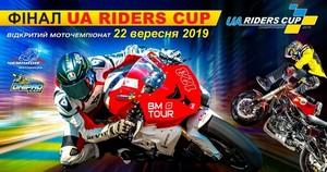 Финальный этап UA Riders CUP 2019