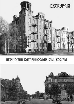 Екскурсія «Невідомий Катеринослав: вул. Козача»