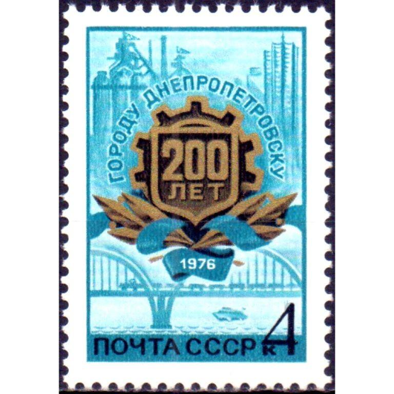Арки Мерефо-Херсонского моста на почтовой марке 1976 года. Тайны Днепра: Арки старого города
