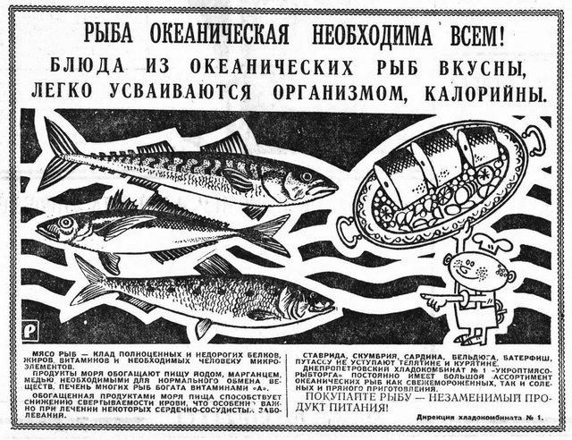 Реклама рыбы океанической. Днепровская правда. Сентябрь 1969 г.