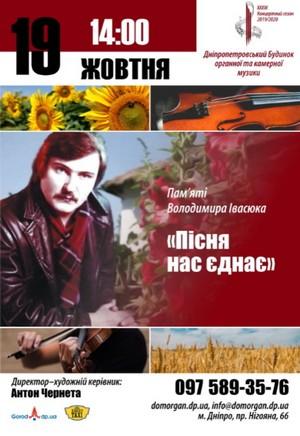 вечер песен Владимира Ивасюка
