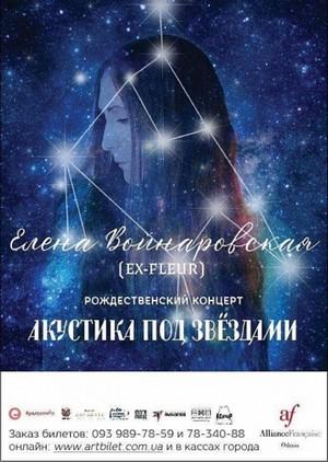Елена Войнаровская/FLЁUR