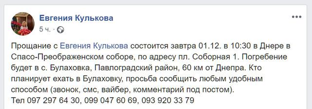 Евгения Кулькова прощание