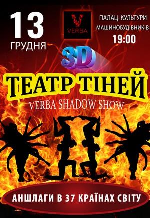 Театр теней «Verba Shadow Show»