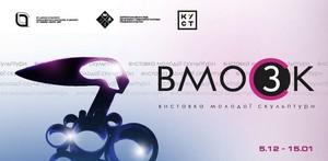 ВМОзСК, выставка молодой скульптуры