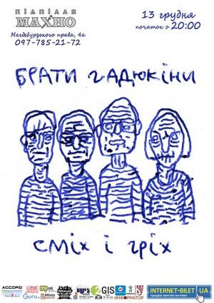 Брати Гадюкіни
