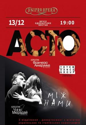Танцевальный спектакль ACTO