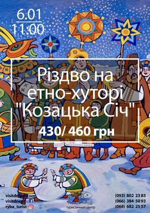 Різдво на етно-хуторі «Козацька Січ»
