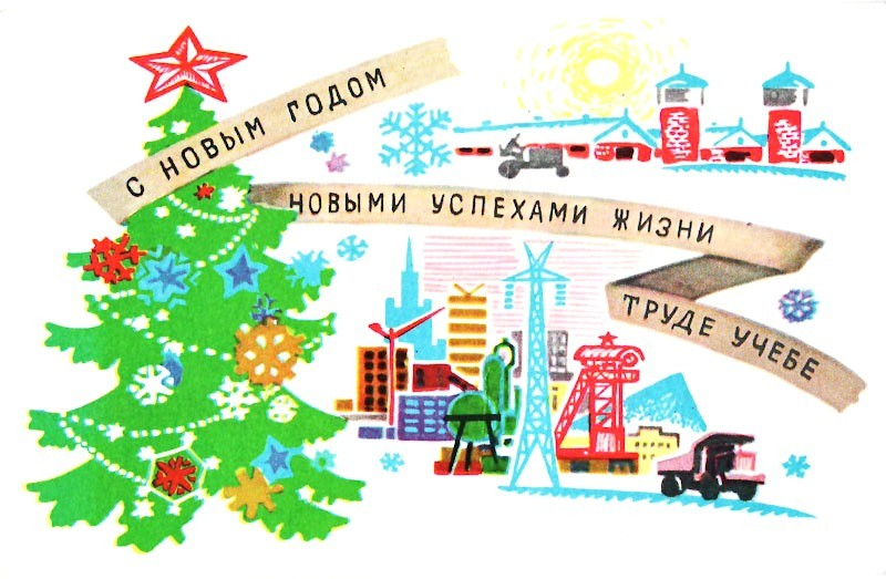 Новогодняя открытка 1970-х. Наш город 50 лет назад. Как встречали 1970-й…