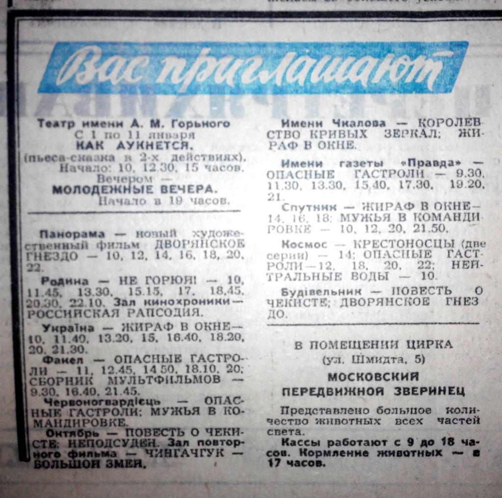 Программа кинотеатров на Новый 1970-й год. Наш город 50 лет назад. Как встречали 1970-й…