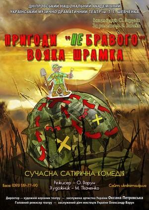 Пригоди «небравого» вояка Шрамка