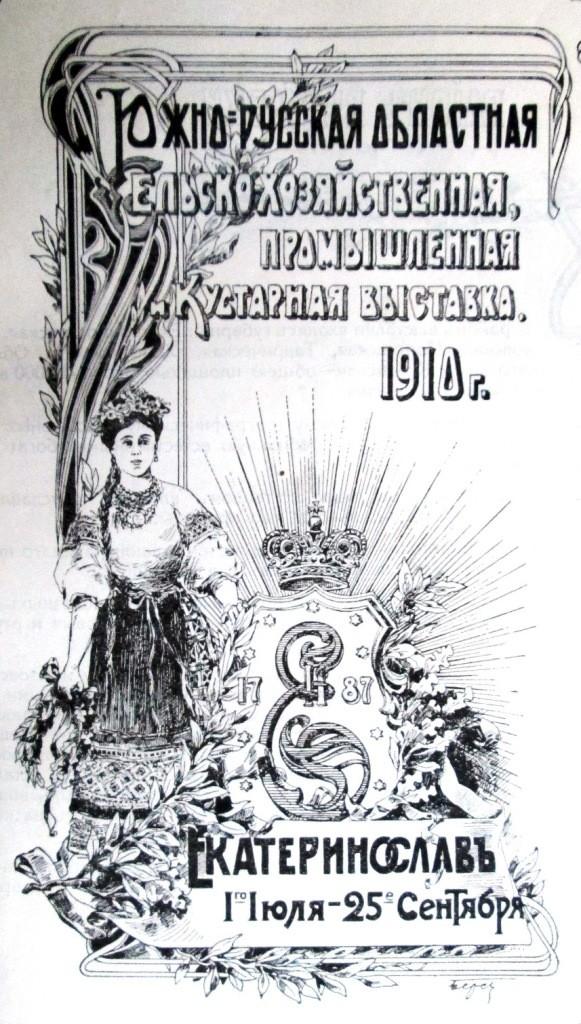 Плакат выставки 1910 года. Последний голова Екатеринослава Иван Способный