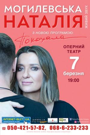 Наталья Могилевская в Днепре