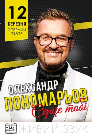 Александр Пономарев в Днепре