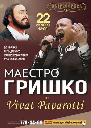 Владимир Гришко «Vivat Паваротти»
