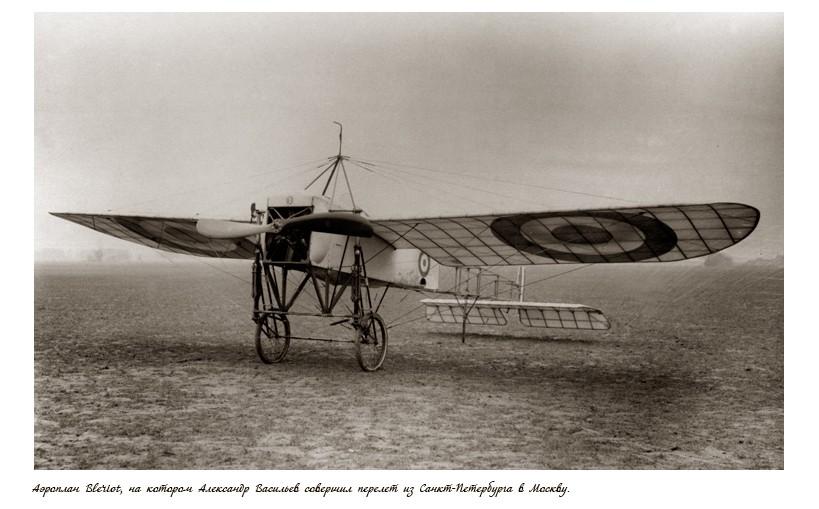 На аэроплане «Блерио» Васильев показал чудеса высшего пилотажа в Екатеринославе Первые авиаторы в Екатеринославе