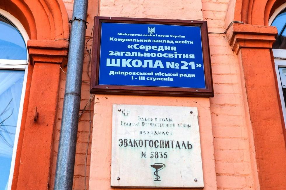 Вывеска и мемориальная доска у входа. Одна из старейших школ Днепра: история длиной в 120 лет