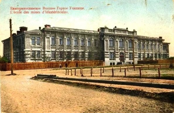 Екатеринославское высшее горное училище. Александр Толстиков: легендарный «мэр» нашего города начинал с приказчиков