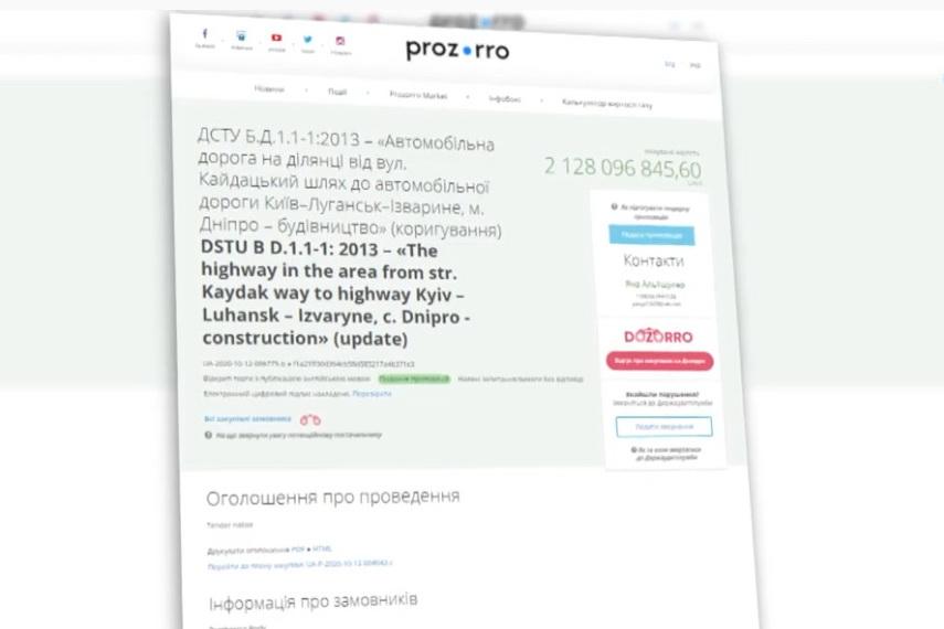 В Днепре достроят объездную дорогу - от Кайдацкого моста до Криворожской трасы