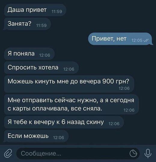 Новый вид мошенничества в сети: фиктивные друзья, деньги и Telegram