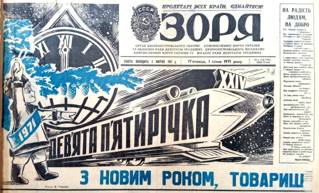 Газета «Зоря». 1 января 1971 г. Наш город полвека назад: как встречали в Днепропетровске новый 1971-й год