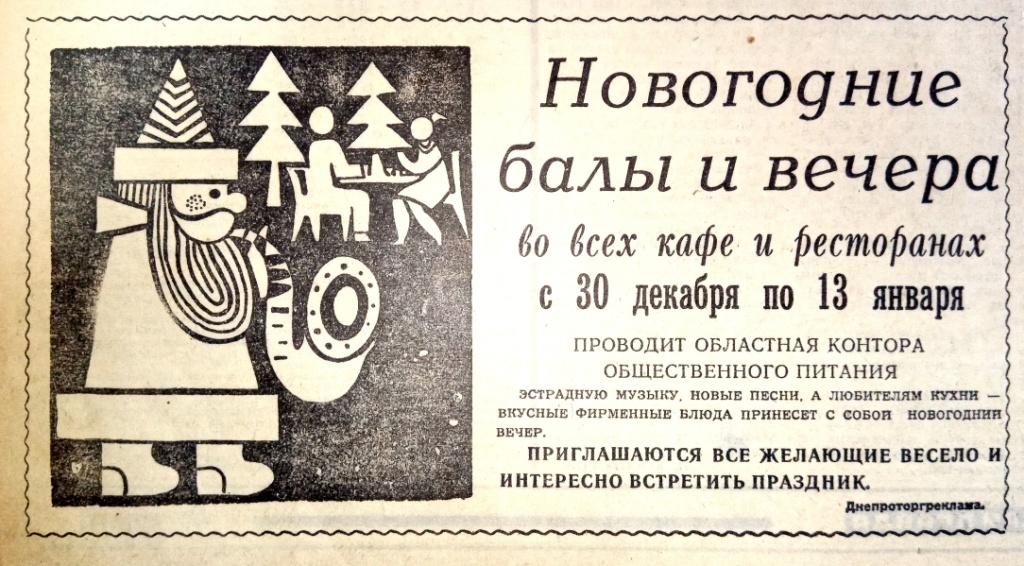 Объявление о Новогодних балах. Декабрь 1970 г Наш город полвека назад: как встречали в Днепропетровске новый 1971-й год