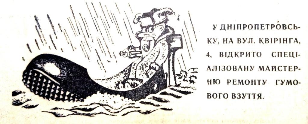 Реклама мастерской по ремонту обуви. Декабрь 1970 р. Наш город полвека назад: как встречали в Днепропетровске новый 1971-й год