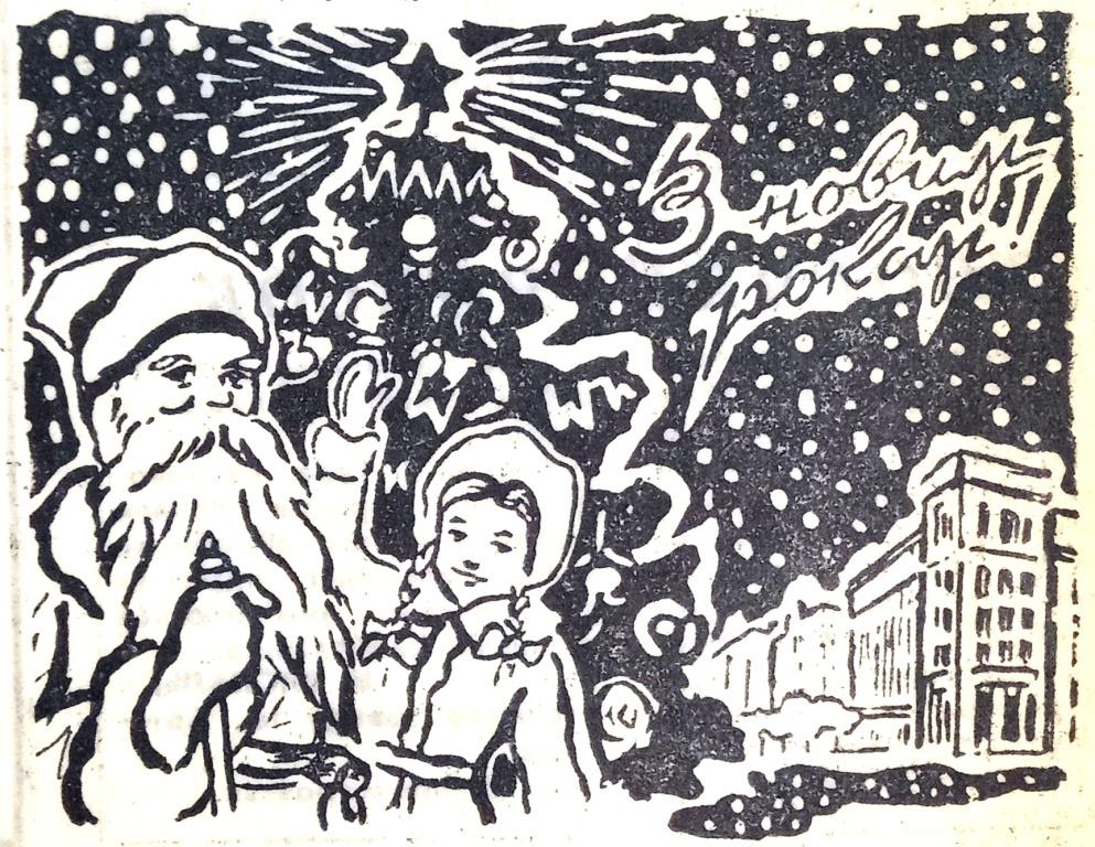 Новогодние шаржи и рисунки в городских газетах в честь наступающего 1971 года Наш город полвека назад: как встречали в Днепропетровске новый 1971-й год