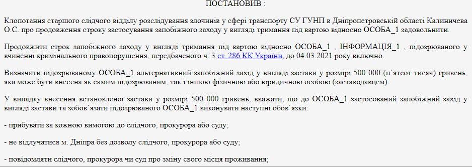 В Днепре виновника смертельного ДТП на Слобожанском проспекте могут выпустить на свободу за полмиллиона гривен