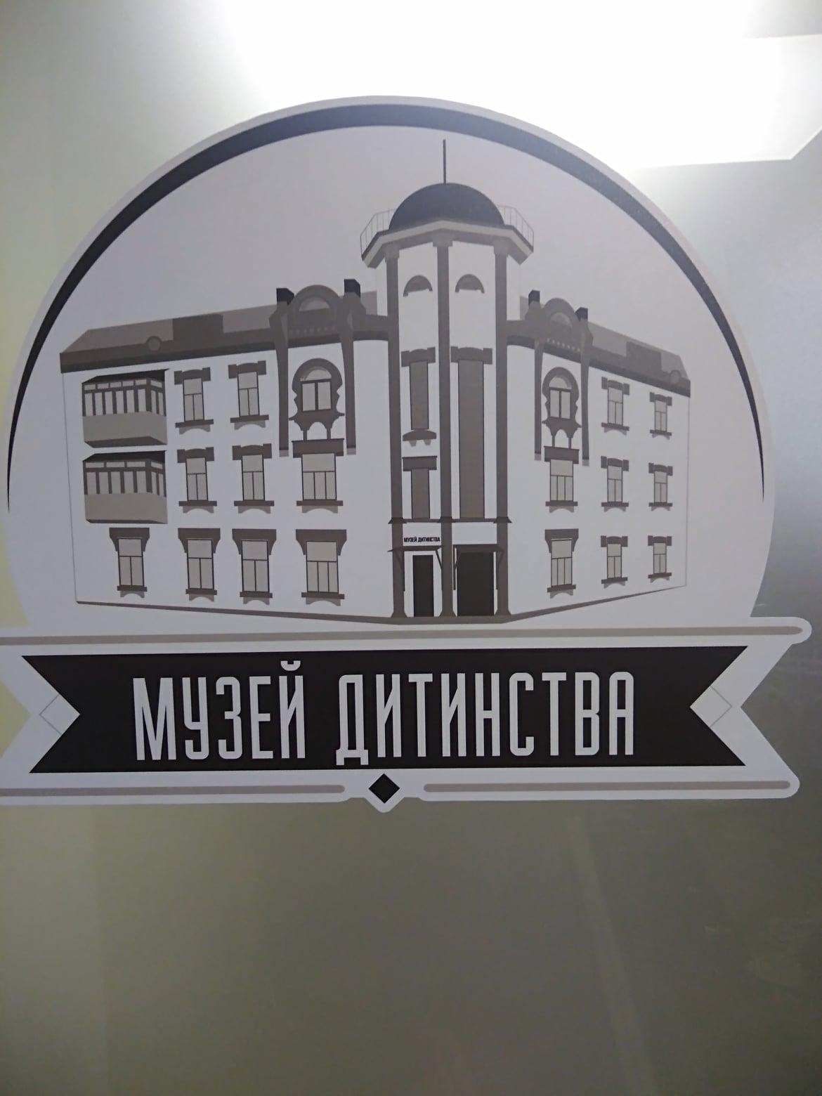 Днепровский Музей детства обрёл горбатый талисман и будет крутить мультики