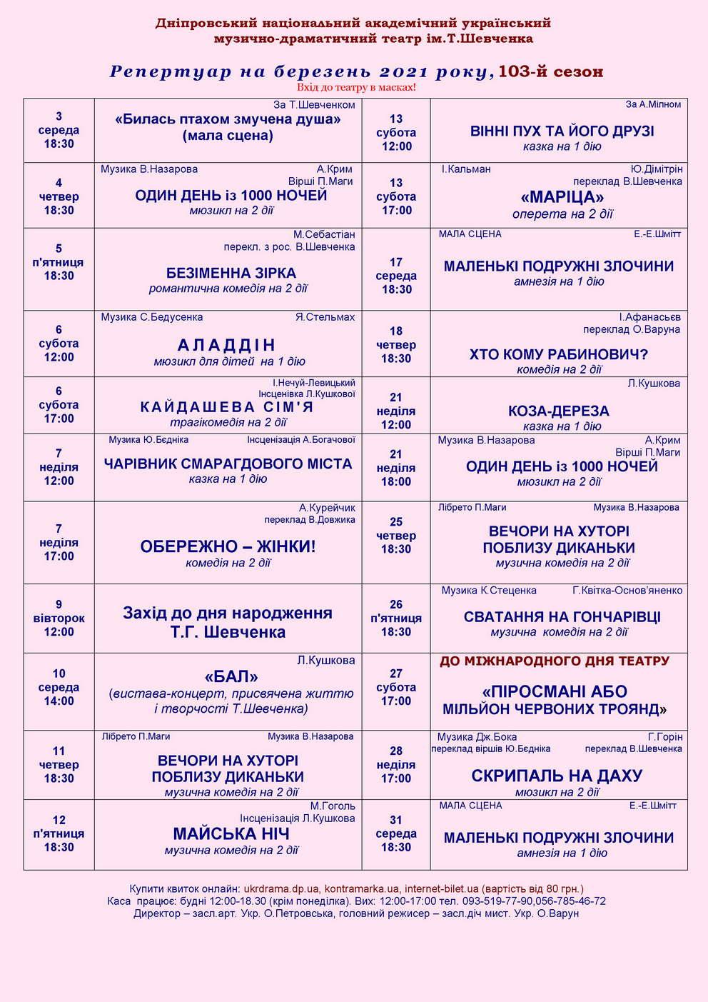 Репертуар на март. Театр им. Шевченко  встречает весну обновленным репертуаром