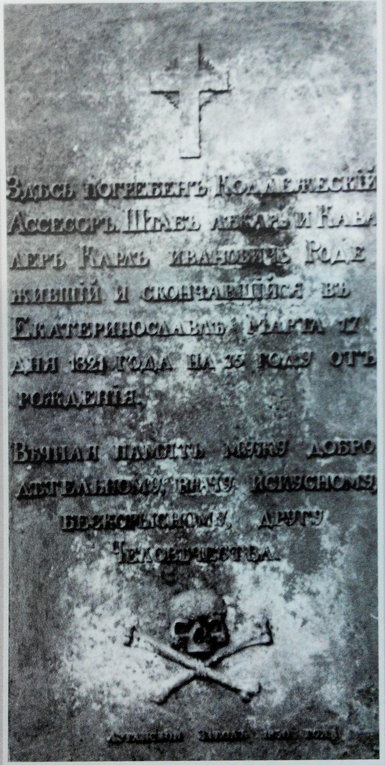Надгробная плита Карла Роде Карл Роде – легендарный врач Екатеринослава, давший название балке