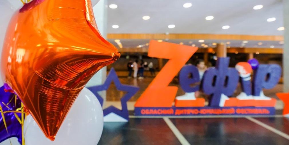 На Днепропетровщине стартовал новый сезон областного талант-феста «Z_ефир»