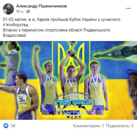 Днепрянин завоевал чемпионство на Кубке Украины по пятиборью