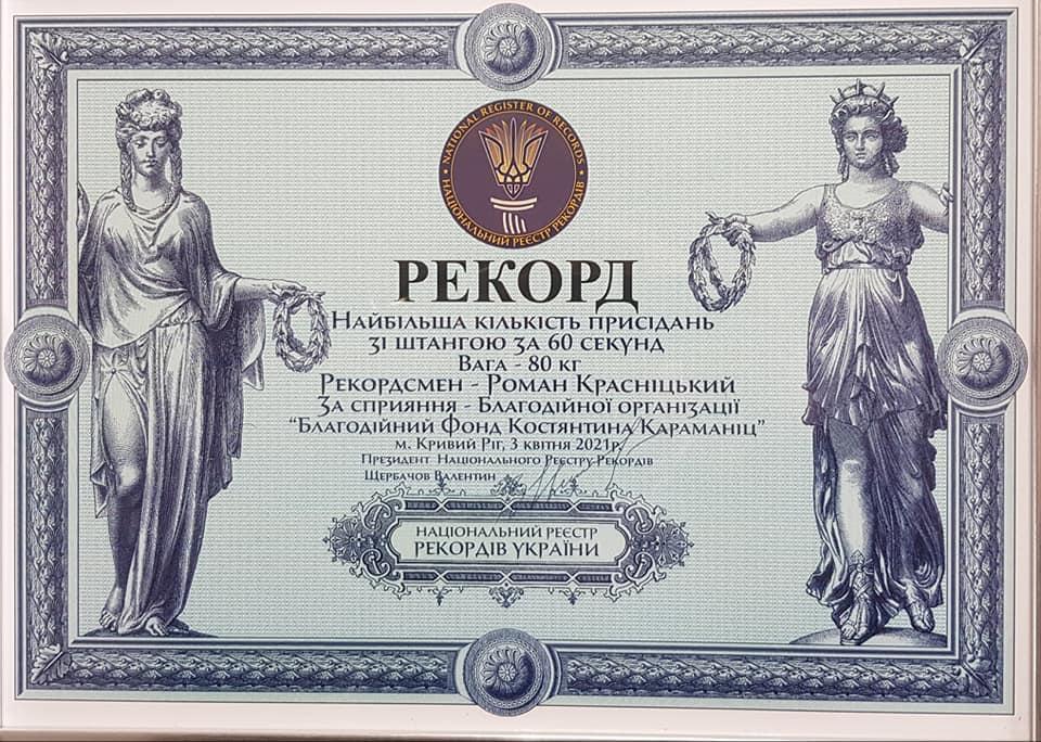 Криворожский пауэрлифтер установил новый рекорд Украины