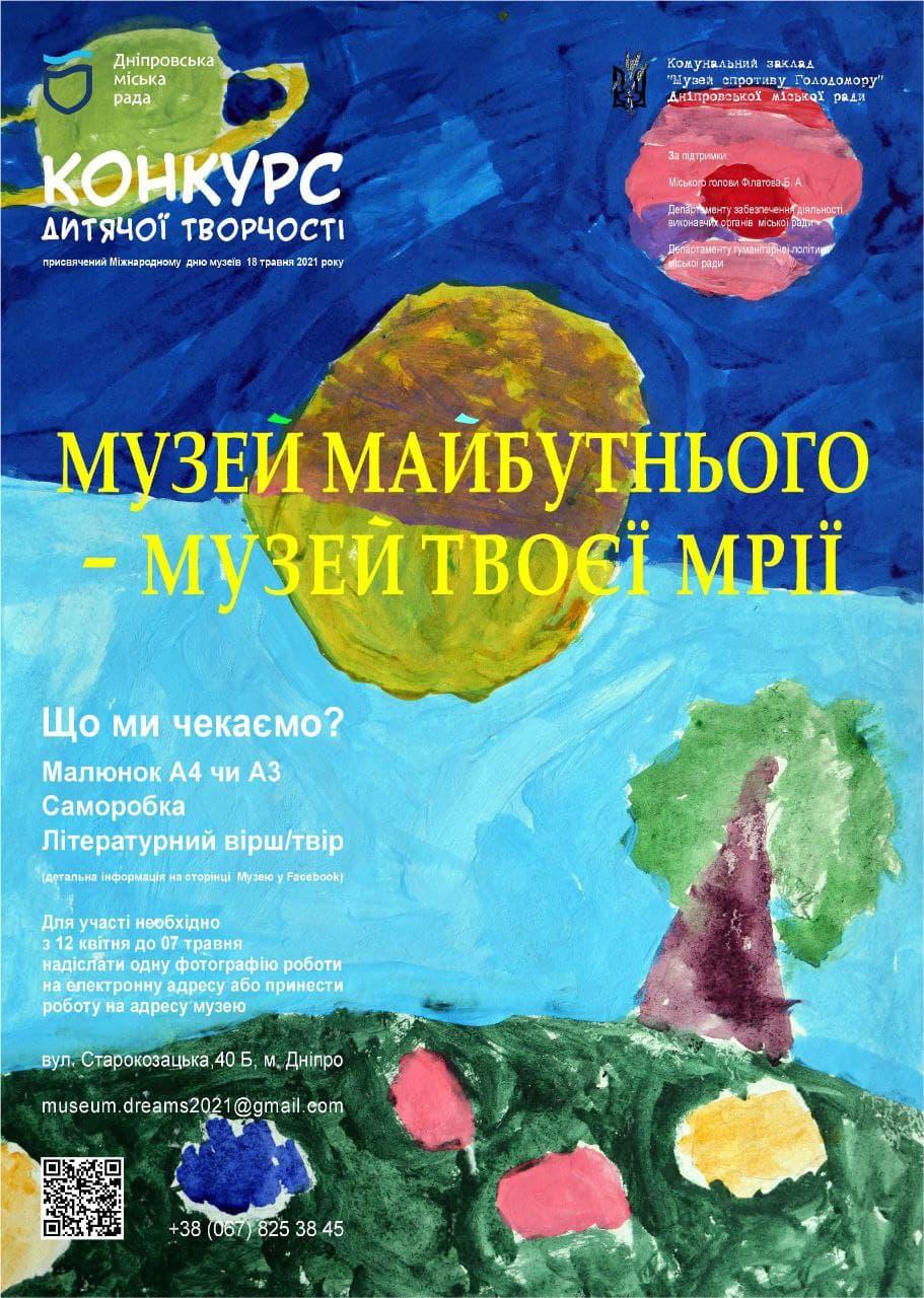 В Днепре объявили онлайн-конкурс детского творчества «Музей будущего»