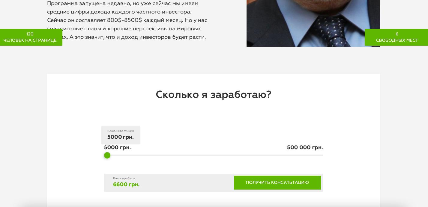 Мошенники под видом «ПриватБанка» обещают до $8500 в месяц — это обман