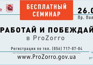 Около 700 предпринимателей Днепропетровщины зарегистрировались на бесплатный интенсив о работе в Prozorro