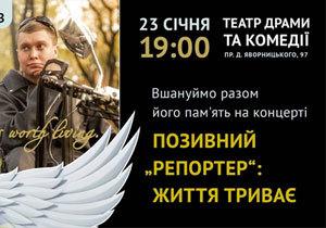 На Днепропетровщине пройдет концерт памяти погибших в АТО