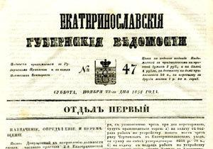 Тайны Днепра: какими были газеты Екатеринослава